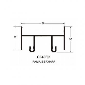 Профиль верхней рамы алюминиевый С640/01L, м.п.