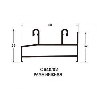 Профиль нижней рамы C640/02L, м.п.