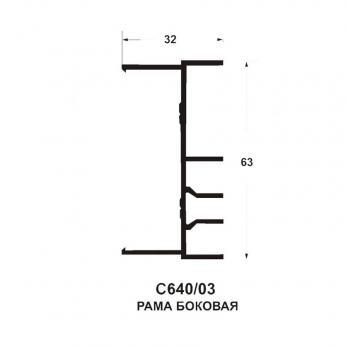 Профиль рамы боковой C640/03L
