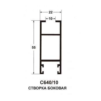 Профиль створки боковой C640/10L