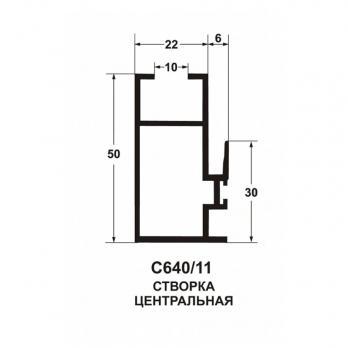 Профиль центральной створки C640/11L