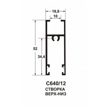 Профиль створки низ-верх C640/12L, м.п.
