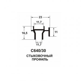 Профиль стыковочный C640/30LL