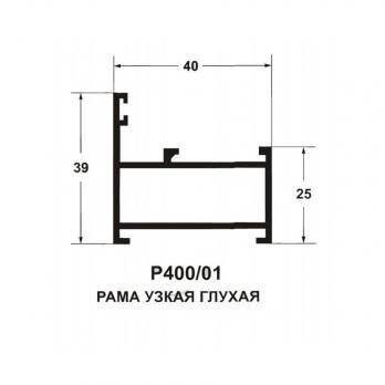 Профиль рамы узкий 39х40 мм P400/01L