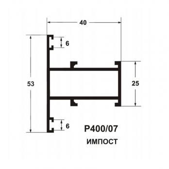 Профиль импоста P400/07S